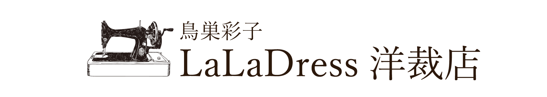 LaLaDress洋裁店